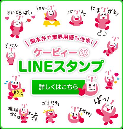 kebee_line