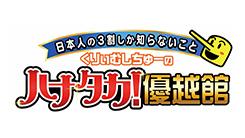 日本人の3割しか知らないこと くりぃむしちゅーのハナタカ!優越館