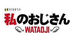 金曜ナイトドラマ『私のおじさん~WATAOJI~』