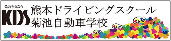 KDS熊本ドライビングスクール菊池自動車学校