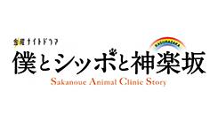 金曜ナイトドラマ『僕とシッポと神楽坂』