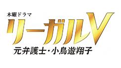 木曜ドラマ『リーガルV』