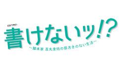 書けないッ!?~脚本家 吉丸圭佑の筋書きのない生活~