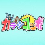【公式】カラシコンボ