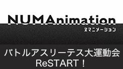 バトルアスリーテス大運動会Restart!