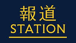 報道STATION