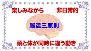 脳活三原則4
