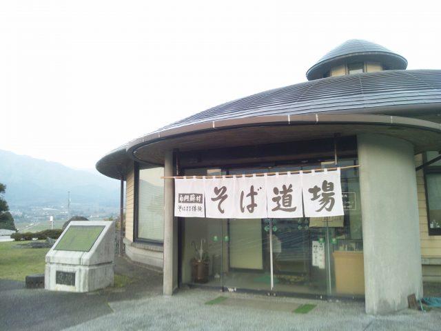 久木野そば研修センター・そば道場