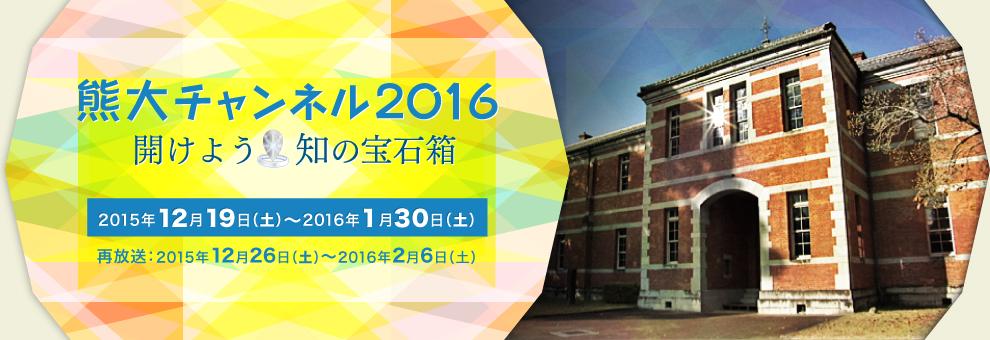熊大チャンネル2016 開けよう!知の宝石箱
