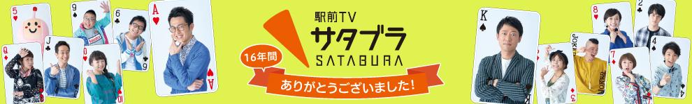 駅前TVサタブラ