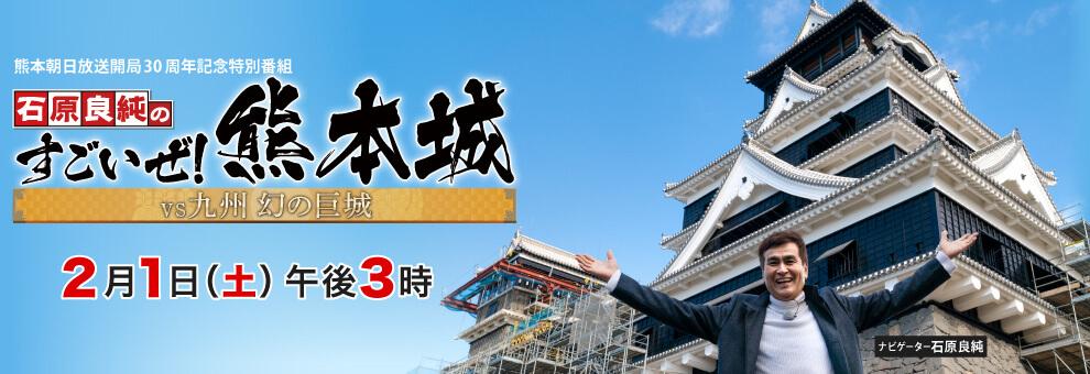 石原良純のすごいぜ!熊本城 〜vs九州幻の巨城〜