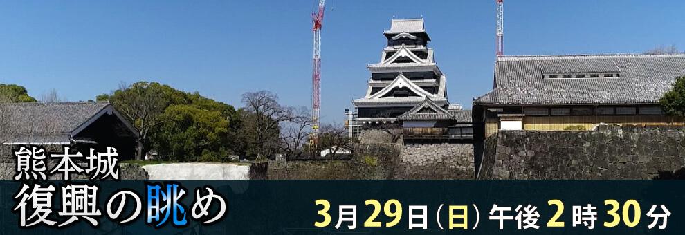 熊本城 復興の眺め