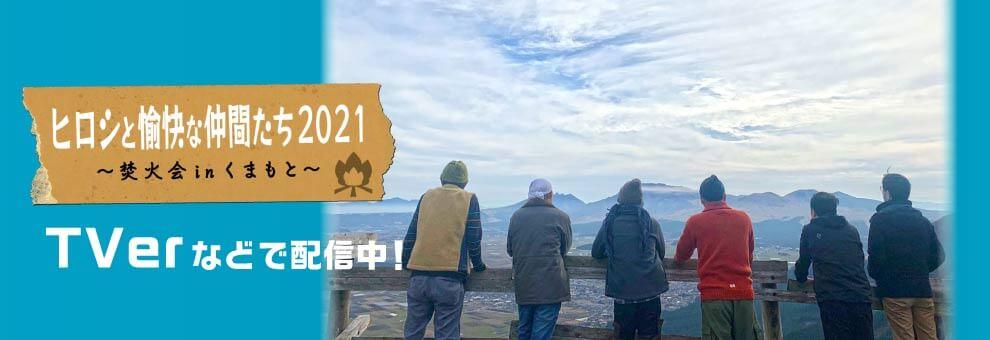 ヒロシと愉快な仲間たち2021 〜焚火会 in くまもと〜
