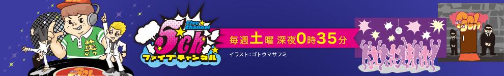 5ch(ファイブチャンネル)
