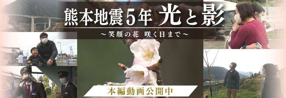 熊本地震5年 光と影  〜笑顔の花 咲く日まで〜