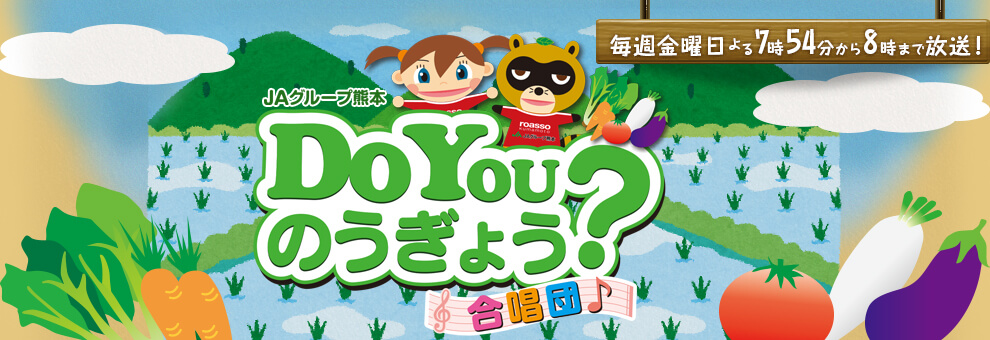 Do You のうぎょう?合唱団
